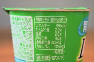 LG21宅配専用の栄養成分表記