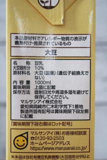 マルサン国産大豆の無調整豆乳の成分表記
