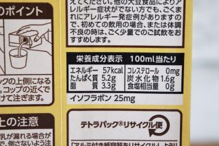 マルサン国産大豆の無調整豆乳の栄養成分表記