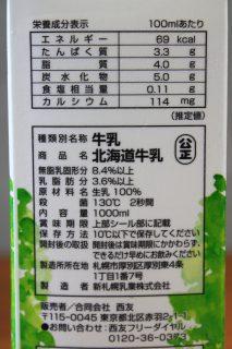 みなさまのお墨付き北海道牛乳の成分表記