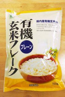有機玄米フレークのパッケージ