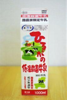 ひるがの低温殺菌牛乳のパッケージ