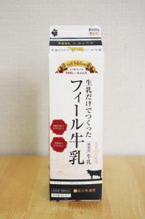 フィール牛乳のパッケージ