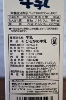 ひるがの牛乳の成分表記