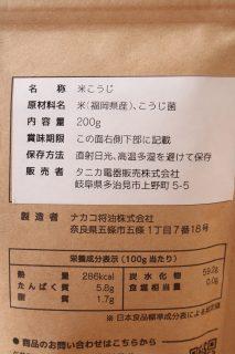 純米吟醸麹の成分表記