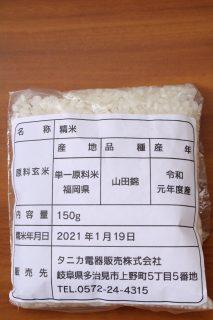 吟醸米のパッケージ