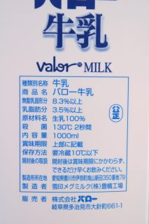 バロー牛乳の成分表記