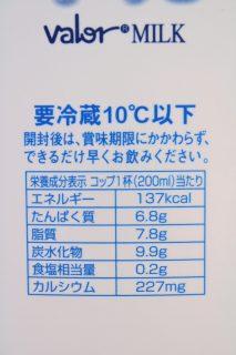 バロー牛乳の栄養成分表記