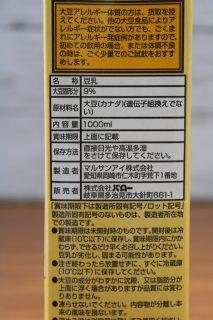 バロー無調整豆乳の成分表記