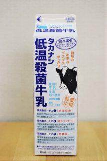 タカナシ低温殺菌牛乳のパッケージ