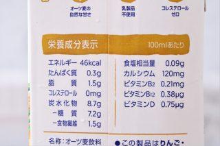 アルプロの栄養成分