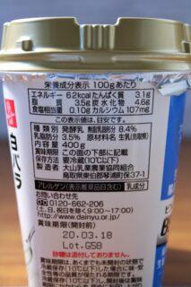 白バラヨーグルト生乳100の成分表記