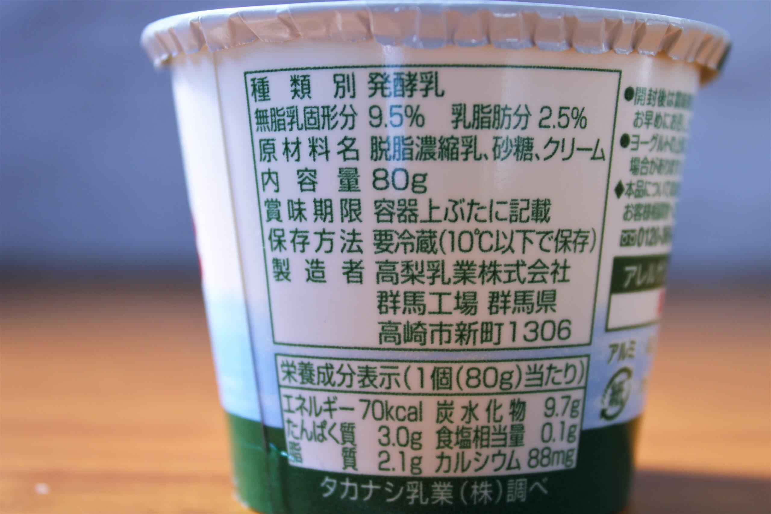 タカナシ釧路・根室ヨーグルトの成分表記