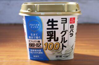 白バラヨーグルト生乳100のパッケージ