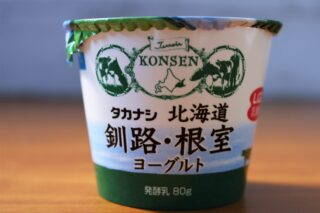 タカナシ釧路・根室ヨーグルトのパッケージ