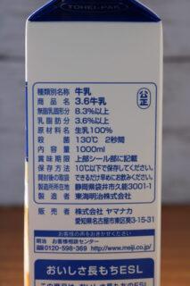 ヤマナカ3.6牛乳の成分表記