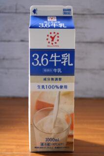 ヤマナカ3.6牛乳のパッケージ