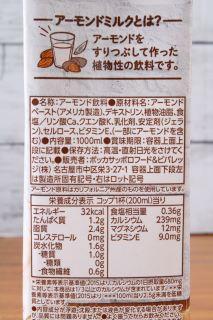 Almond Breeze(砂糖不使用)の成分表記