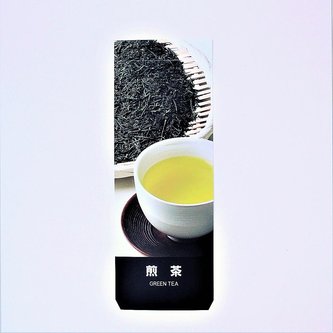 フレーバーカード(煎茶)